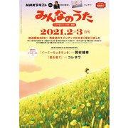 NHK みんなのうた 2021年2月・3月(NHK出版) [電子書籍]
