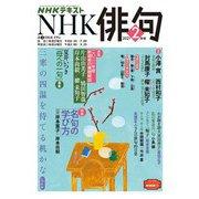 NHK 俳句 2021年2月号(NHK出版) [電子書籍]