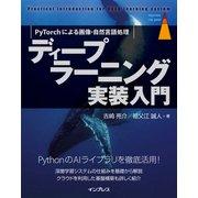 ディープラーニング実装入門 PyTorchによる画像・自然言語処理(インプレス) [電子書籍]