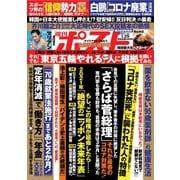 週刊ポスト 2021年1/29号(小学館) [電子書籍]