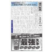 週刊粧業 第3235号(週刊粧業) [電子書籍]