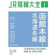 JR路線大全 函館本線・北海道各線(天夢人) [電子書籍]