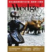WEDGE(ウェッジ) 2021年2月号(ウェッジ) [電子書籍]