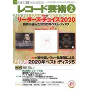 レコード芸術 2021年2月号(音楽之友社) [電子書籍]