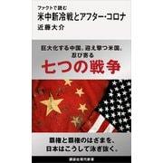 ファクトで読む米中新冷戦とアフター・コロナ(講談社) [電子書籍]