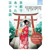 京都であった泣ける話(マイナビ出版) [電子書籍]