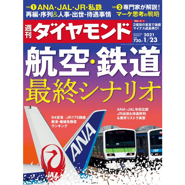 週刊ダイヤモンド 21年1月23日号(ダイヤモンド社) [電子書籍]