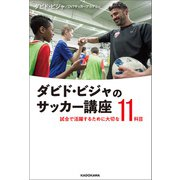 ダビド・ビジャのサッカー講座 試合で活躍するために大切な11科目(KADOKAWA) [電子書籍]