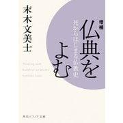 増補 仏典をよむ 死からはじまる仏教史(KADOKAWA) [電子書籍]