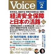Voice 2021年2月号(PHP研究所) [電子書籍]