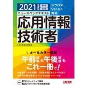 すぐ理解できるオールカラー ニュースペックテキスト 応用情報技術者 2021年度版(TAC出版)(PHP研究所) [電子書籍]