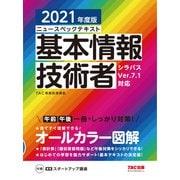 すぐ理解できるオールカラー ニュースペックテキスト 基本情報技術者 2021年度版(TAC出版)(PHP研究所) [電子書籍]