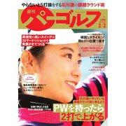 週刊 パーゴルフ 2021/2/2号(グローバルゴルフメディアグループ) [電子書籍]