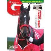 週刊Gallop(ギャロップ) 2021年1月24日号(サンケイスポーツ) [電子書籍]