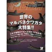 BE-KUWA(ビークワ) 78(むし社) [電子書籍]