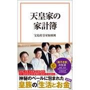 天皇家の家計簿(宝島社) [電子書籍]