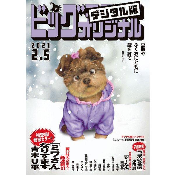 ビッグコミックオリジナル 2021年3号(2021年1月20日発売)(小学館) [電子書籍]