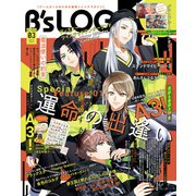 B's-LOG 2021年3月号(KADOKAWA Game Linkage) [電子書籍]