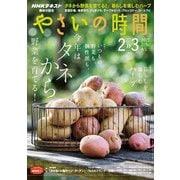 NHK 趣味の園芸 やさいの時間  2021年2月・3月号(NHK出版) [電子書籍]