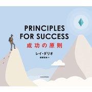 PRINCIPLES FOR SUCCESS(プリンシプルズ・フォー・サクセス)成功の原則(日経BP社) [電子書籍]