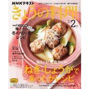 NHK きょうの料理  2021年2月号(NHK出版) [電子書籍]