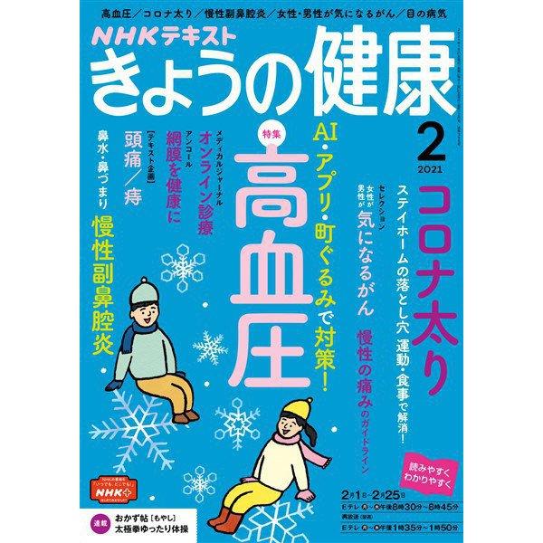NHK きょうの健康  2021年2月号(NHK出版) [電子書籍]