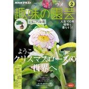 NHK 趣味の園芸  2021年2月号(NHK出版) [電子書籍]