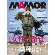 MamoR(マモル) 2021年3月号(扶桑社) [電子書籍]