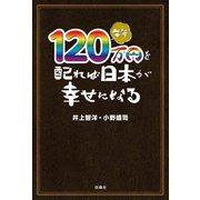 毎年120万円を配れば日本が幸せになる(扶桑社) [電子書籍]