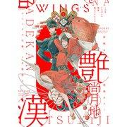 ウィングス 2021年02月号(期間限定)(新書館) [電子書籍]