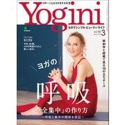 Yogini(ヨギーニ) (2021年3月号 Vol.80)(エイ出版社) [電子書籍]