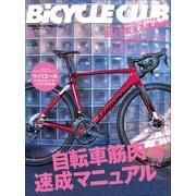 BiCYCLE CLUB 2021年3月号 No.431(エイ出版社) [電子書籍]