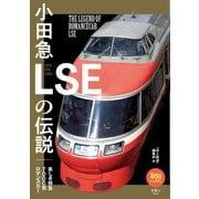 旅鉄BOOKS 035 小田急LSEの伝説(天夢人) [電子書籍]