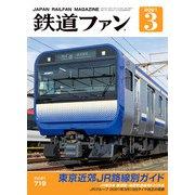 鉄道ファン2021年3月号(交友社) [電子書籍]