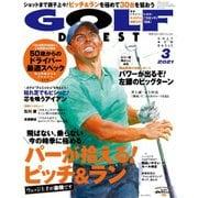 ゴルフダイジェスト 2021年3月号(ゴルフダイジェスト社) [電子書籍]
