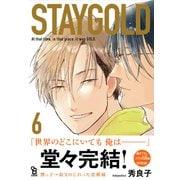 STAYGOLD(6)【特典付】(祥伝社) [電子書籍]