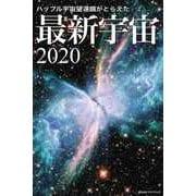 ハッブル宇宙望遠鏡がとらえた 最新宇宙2020(ブックブライト) [電子書籍]
