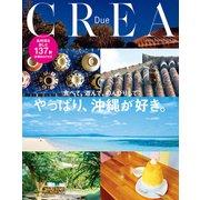 CREA Due やっぱり、沖縄が好き。(文藝春秋) [電子書籍]