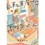 自転車屋さんの高橋くん(3)(リイド社) [電子書籍]