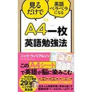 A4一枚英語勉強法(SBクリエイティブ) [電子書籍]