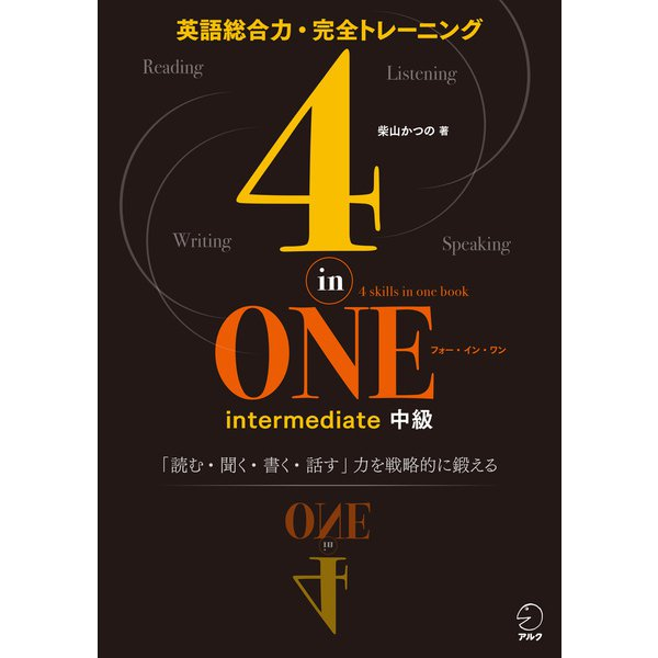 (音声DL付)4-in-ONE intermediate 中級 4技能を戦略的に鍛えて本物の英語力を身につける(アルク) [電子書籍]
