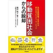 移動貧困社会からの脱却(時事通信社) [電子書籍]