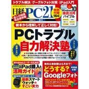 日経PC21(ピーシーニジュウイチ) 2021年3月号(日経BP出版) [電子書籍]