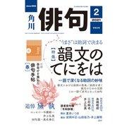 俳句 2021年2月号(角川文化振興財団) [電子書籍]