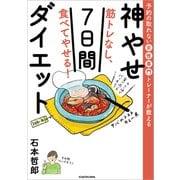 予約の取れない女性専門トレーナーが教える 筋トレなし、食べてやせる!神やせ7日間ダイエット(KADOKAWA) [電子書籍]