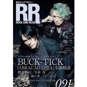 ROCK AND READ 091(アクセル・コミュニケーションズ) [電子書籍]