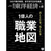 週刊東洋経済 2021年1/30号(東洋経済新報社) [電子書籍]