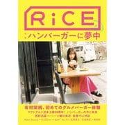 RiCE(ライス) RiCE No.17(ライスプレス) [電子書籍]
