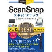 今すぐ使えるかんたんEx ScanSnap プロ技BESTセレクション(技術評論社) [電子書籍]