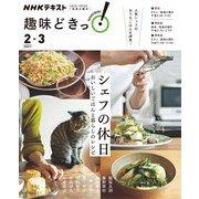NHK 趣味どきっ!(火曜) シェフの休日 おいしいごはんと暮らしのレシピ 2021年2月~3月(NHK出版) [電子書籍]